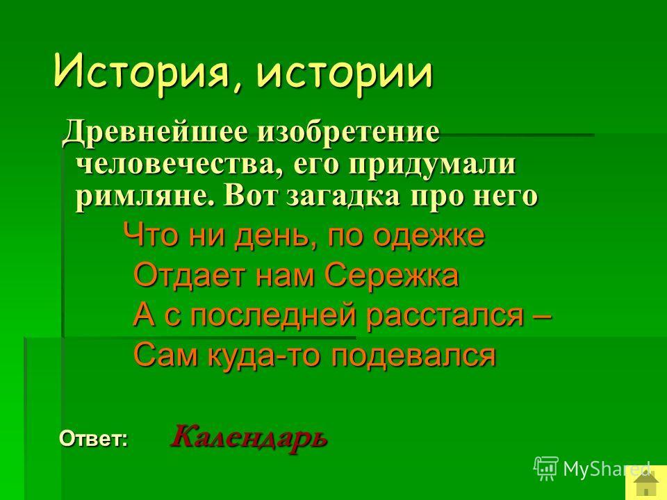 История, истории Ответ: VIII Ответ: VIII В каком столетии в русском языке появилось слово дробь в языке появилось слово дробь в VIII, XI, XIII? VIII, XI, XIII?