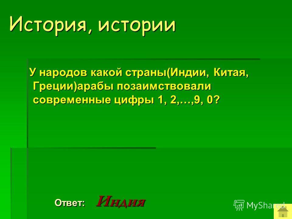История, истории Ответ: 4 Ответ: 4 Каким по счету Иваном был Иван Васильевич Грозный?