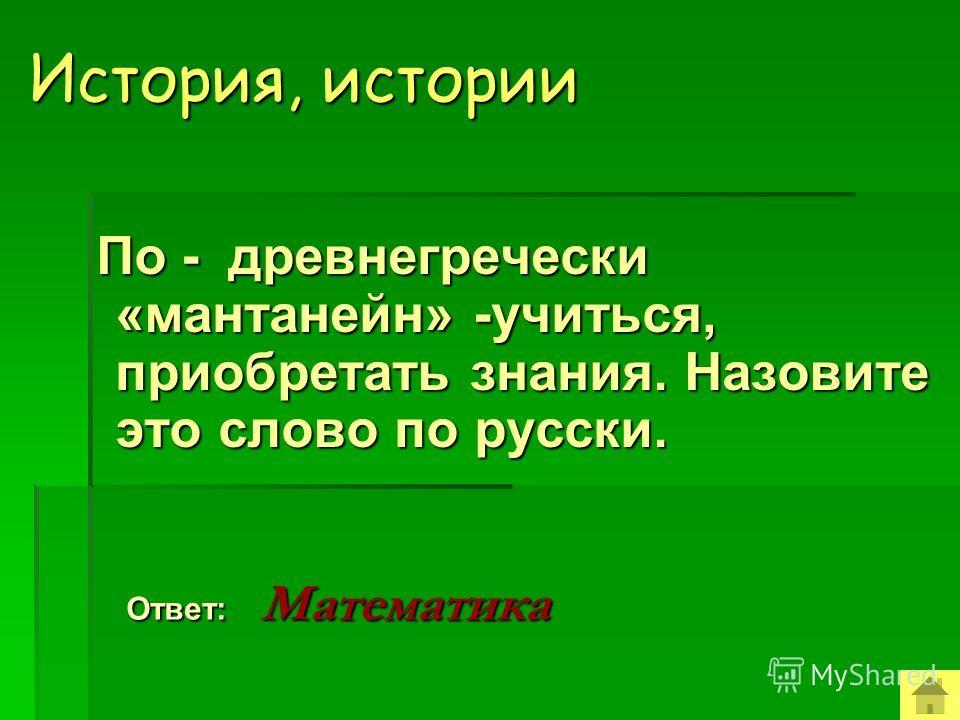 История, истории Как звали первую женщину – математика в России? Как звали первую женщину – математика в России? Ответ: Софья Ответ: Софья