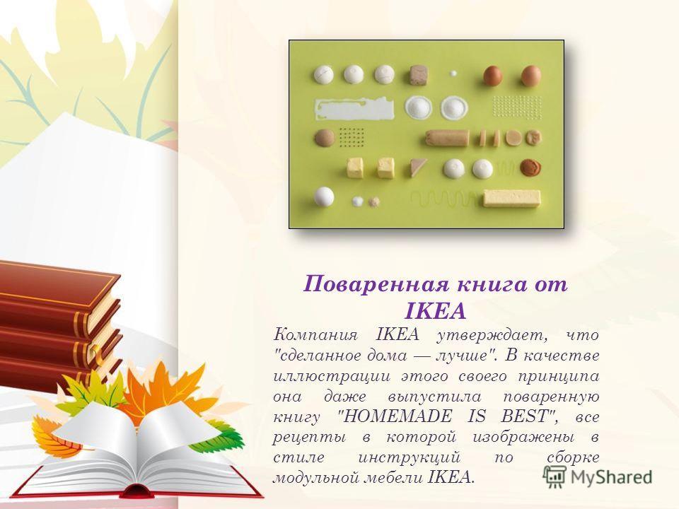 Поваренная книга от IKEA Компания IKEA утверждает, что