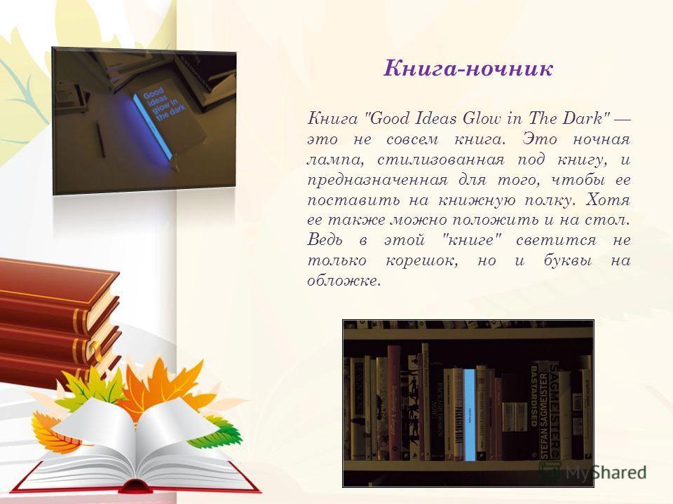 Книга-ночник Книга