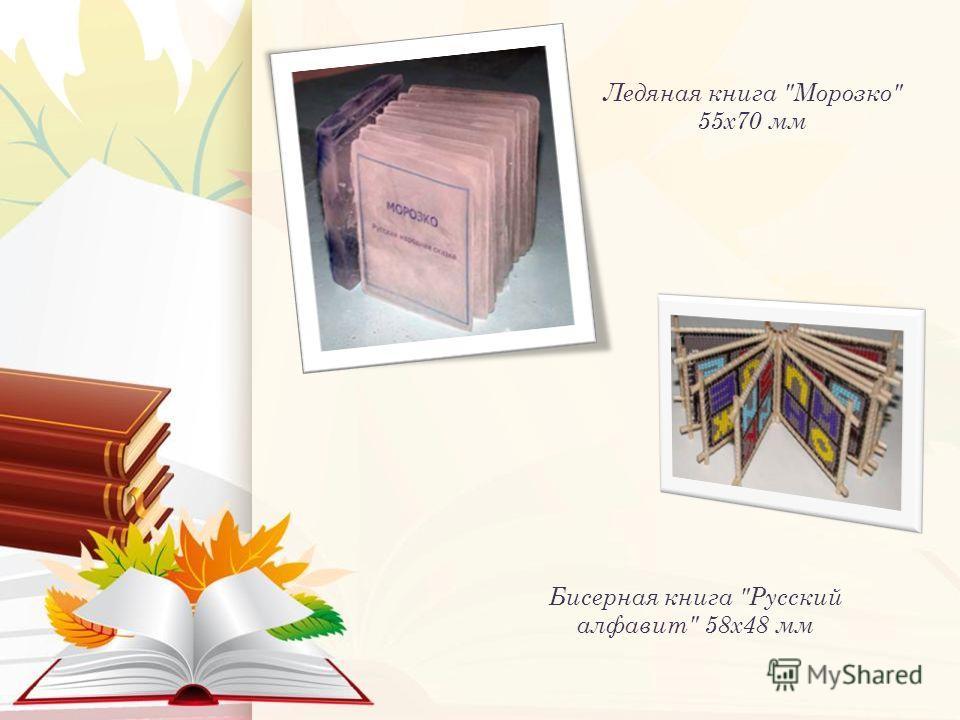 Ледяная книга Морозко 55 х 70 мм Бисерная книга Русский алфавит 58 х 48 мм