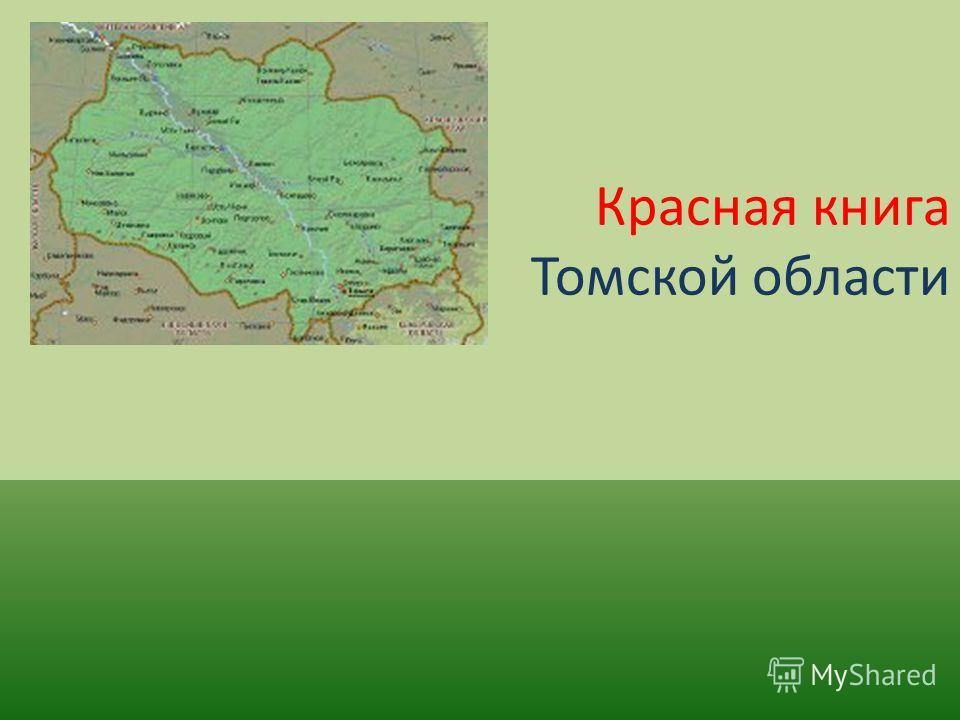 Красная книга Томской области
