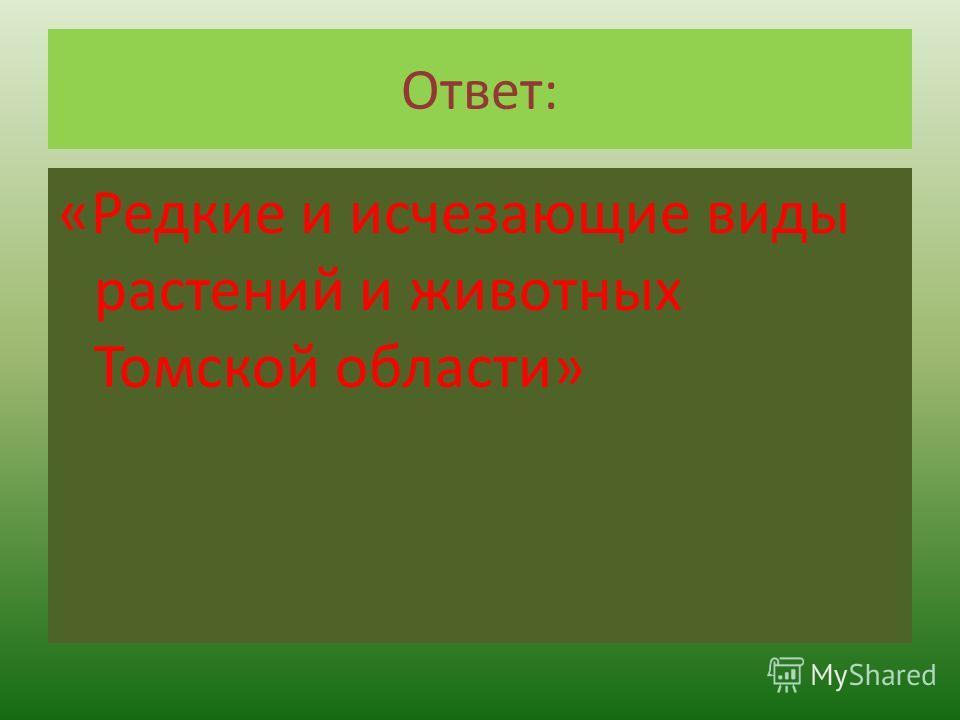 Ответ: «Редкие и исчезающие виды растений и животных Томской области»