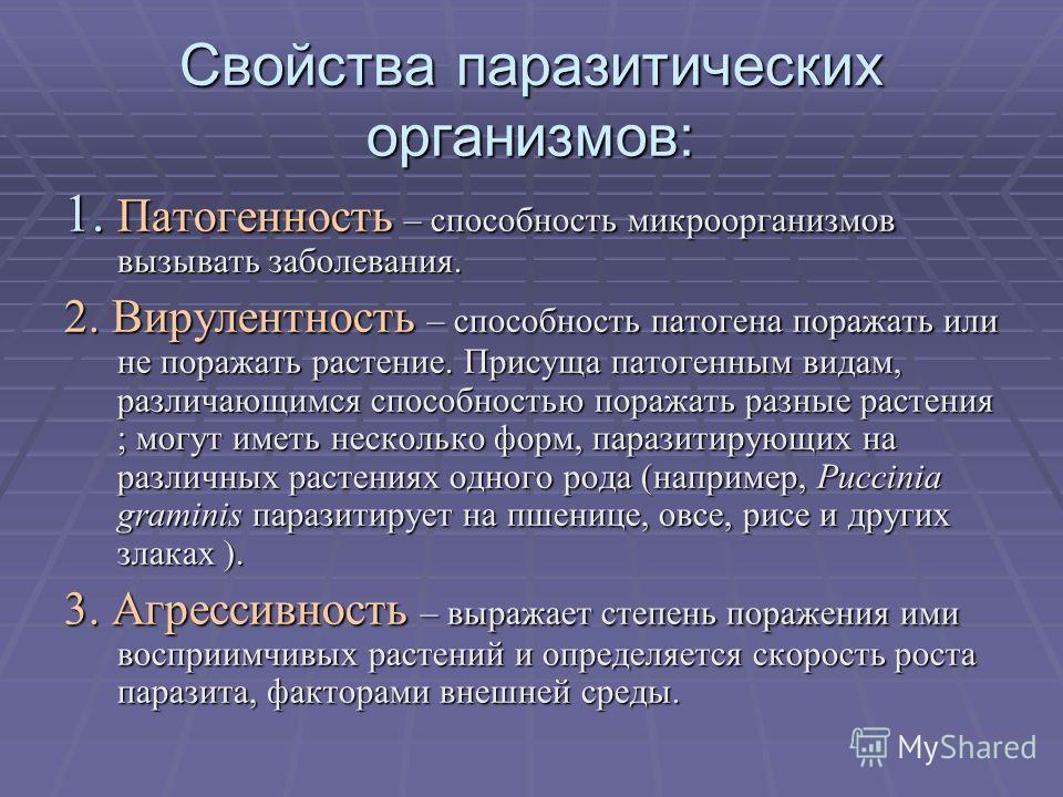 Свойства паразитических организмов: 1. Патогенность – способность микроорганизмов вызывать заболевания. 2. Вирулентность – способность патогена поражать или не поражать растение. Присуща патогенным видам, различающимся способностью поражать разные ра