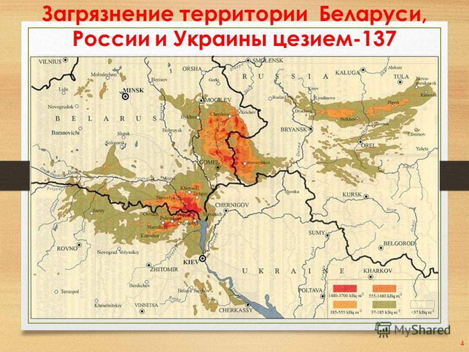 Загрязнение территории Беларуси, России и Украины цезием-137 4