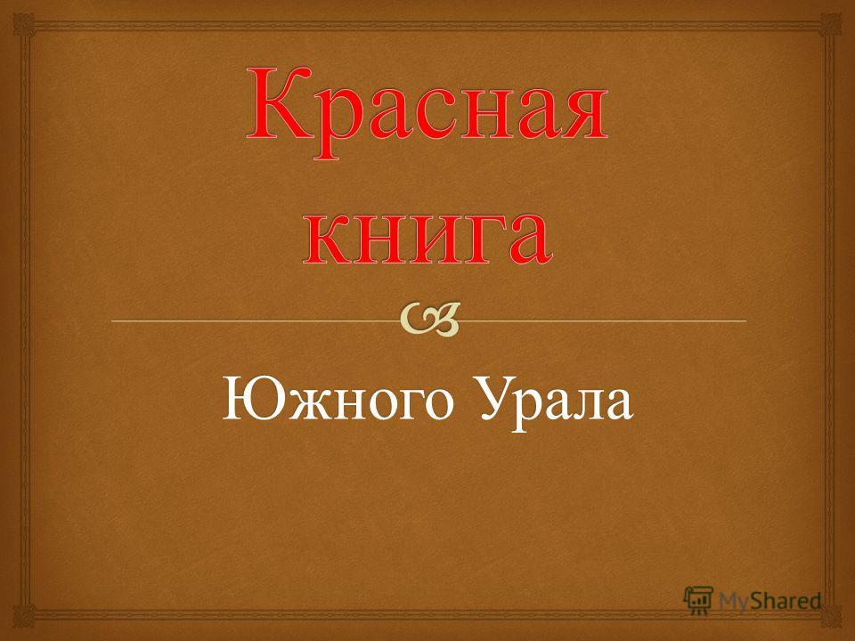 Южного Урала
