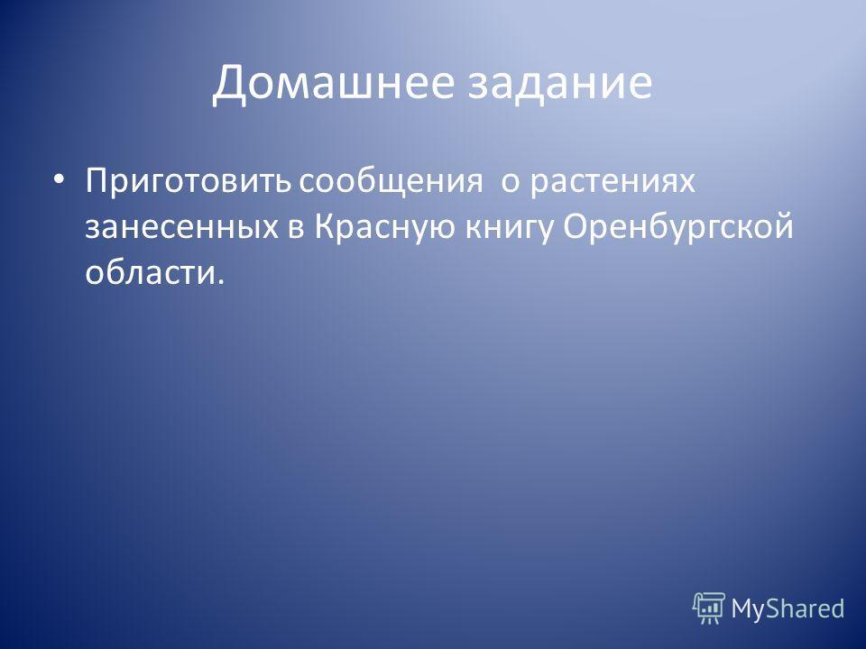 Домашнее задание Приготовить сообщения о растениях занесенных в Красную книгу Оренбургской области.