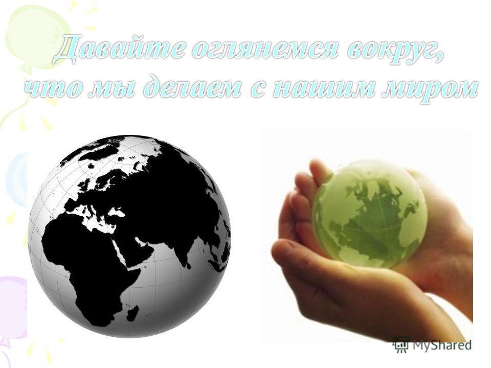 А самое главное – ВЫКИДЫВАЙТЕ МУСОР В ОТВЕДЕННЫЕ ДЛЯ ЭТОГО МЕСТА!!!