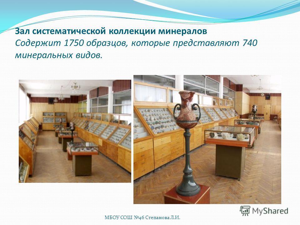 Зал систематической коллекции минералов Содержит 1750 образцов, которые представляют 740 минеральных видов. МБОУ СОШ 46 Степанова Л.И.