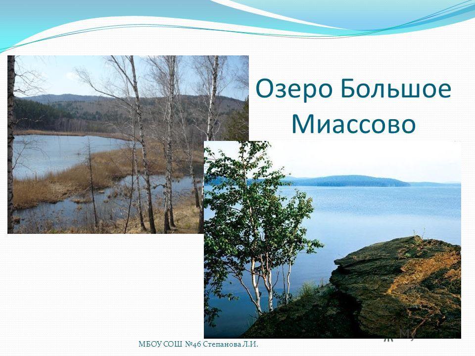 Озеро Большое Миассово МБОУ СОШ 46 Степанова Л.И.