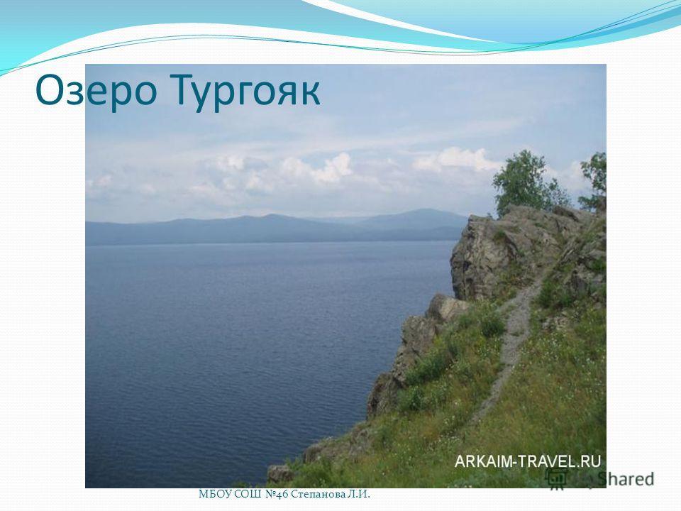 Озеро Тургояк МБОУ СОШ 46 Степанова Л.И.