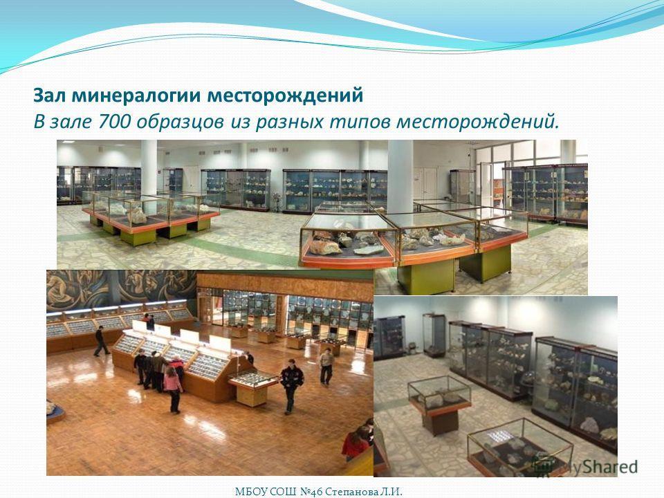 Зал минералогии месторождений В зале 700 образцов из разных типов месторождений. МБОУ СОШ 46 Степанова Л.И.