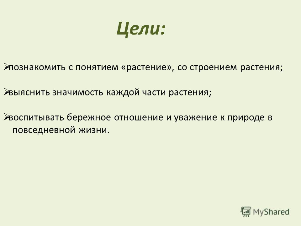 Цели: познакомить с понятием «растение», со строением растения; выяснить значимость каждой части растения; воспитывать бережное отношение и уважение к природе в повседневной жизни.