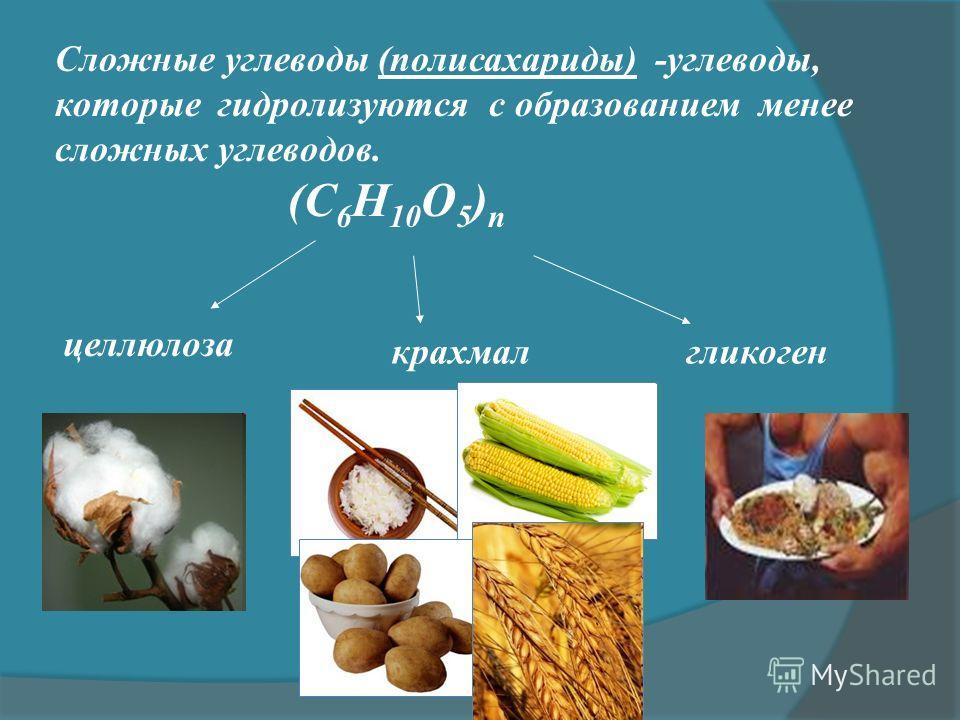 Сложные углеводы (полисахариды) -углеводы, которые гидролизуются с образованием менее сложных углеводов. (С 6 Н 10 О 5 ) n целлюлоза крахмал гликоген
