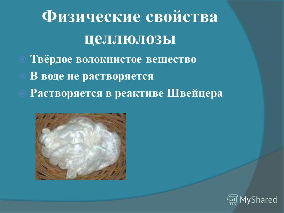 Физические свойства целлюлозы Твёрдое волокнистое вещество В воде не растворяется Растворяется в реактиве Швейцера
