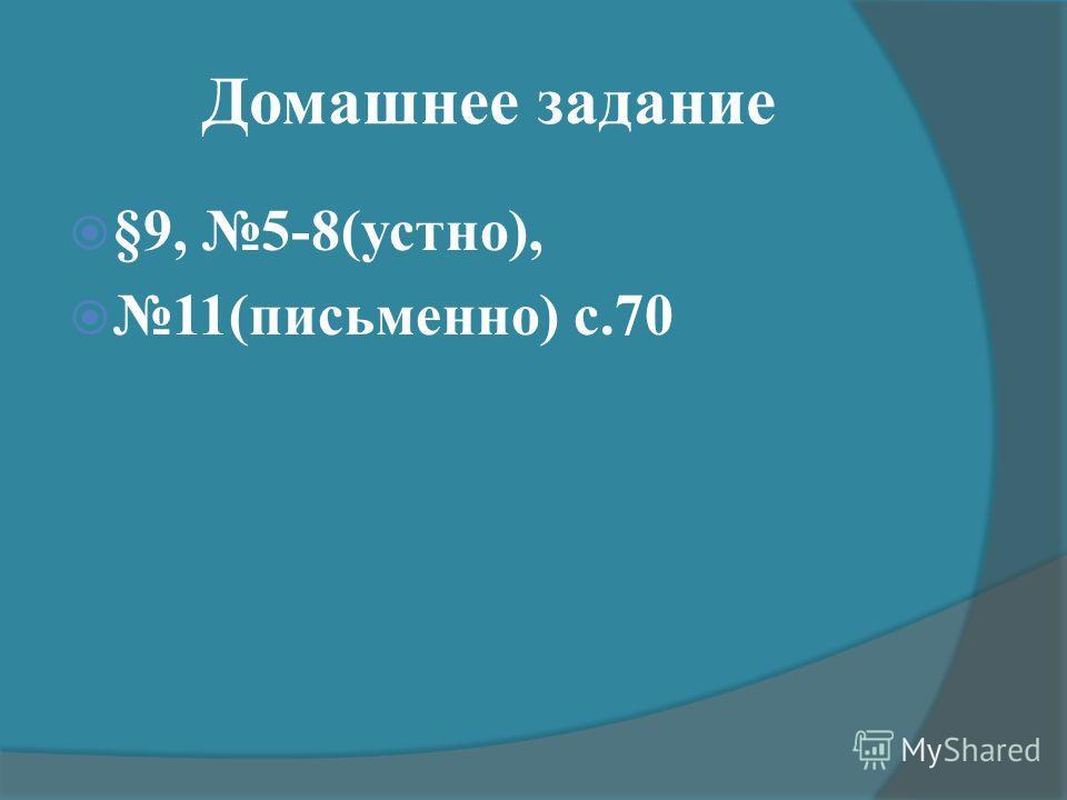 Домашнее задание §9, 5-8(устно), 11(письменно) с.70