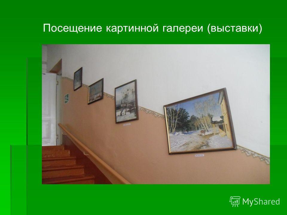 Посещение картинной галереи (выставки)
