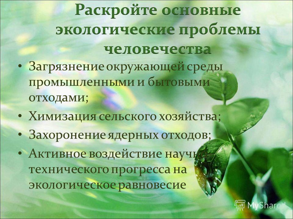 Что означает термин «экология»? Что изучает экология? Как вы понимаете выражение «экологическое мышление»? В чем сходство и различие рассматривания живого объекта с точки зрения ознакомления с окружающим и с точки зрения экологии?