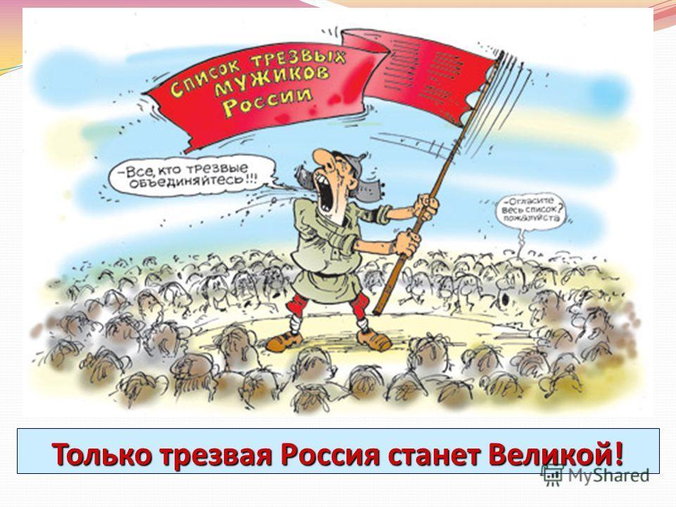 Только трезвая Россиястанет Великой! Только трезвая Россия станет Великой!