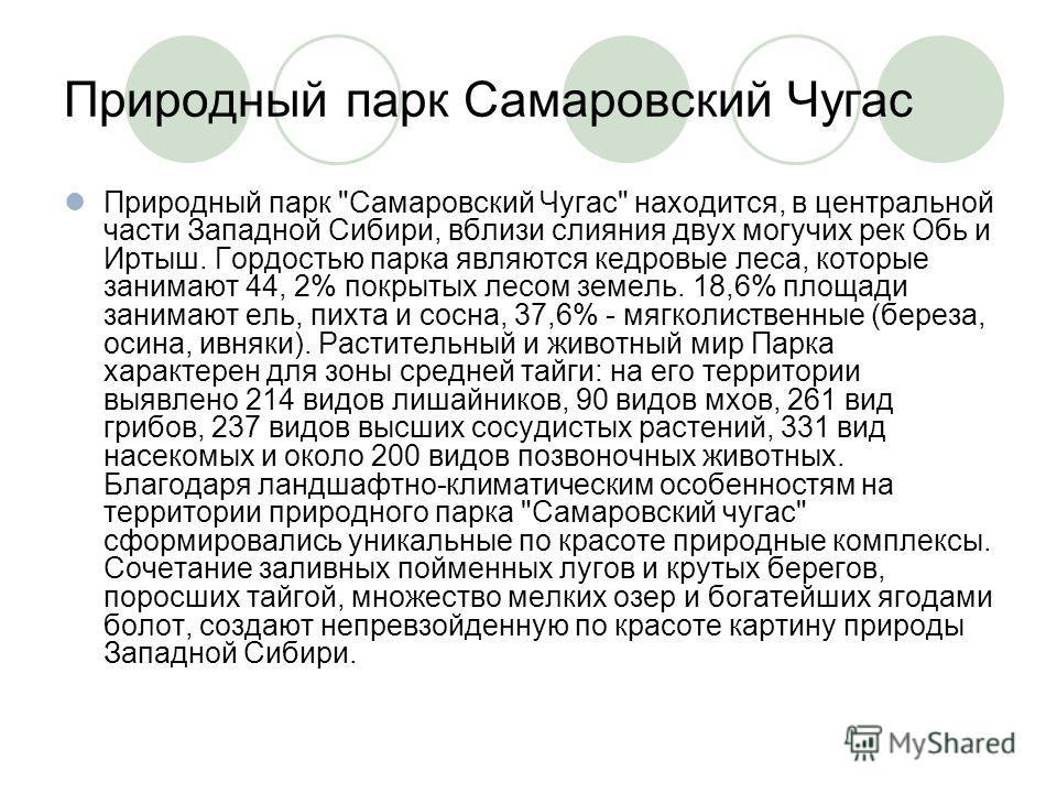 Природный парк Самаровский Чугас Природный парк