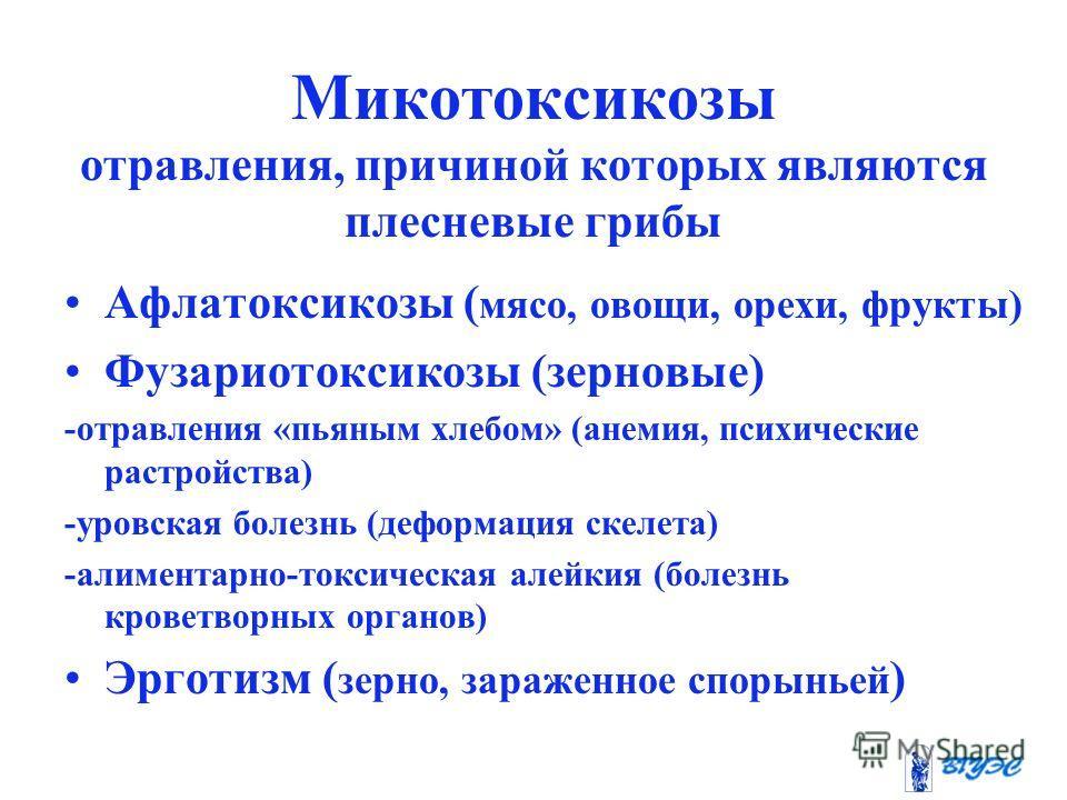Микотоксикозы отравления, причиной которых являются плесневые грибы Афлатоксикозы ( мясо, овощи, орехи, фрукты) Фузариотоксикозы (зерновые) -отравления «пьяным хлебом» (анемия, психические расстройства) -уровская болезнь (деформация скелета) -алимент