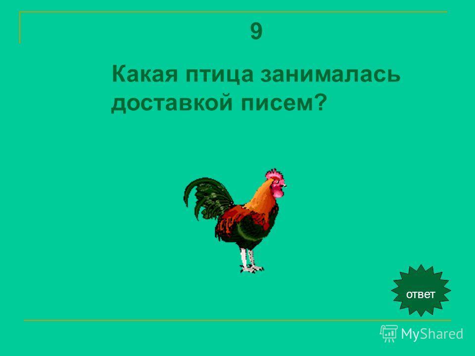 ответ 9 Какая птица занималась доставкой писем?