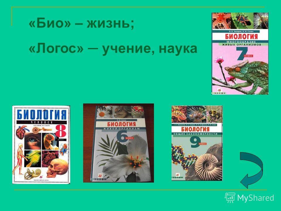 «Био» – жизнь; «Логос» учение, наука