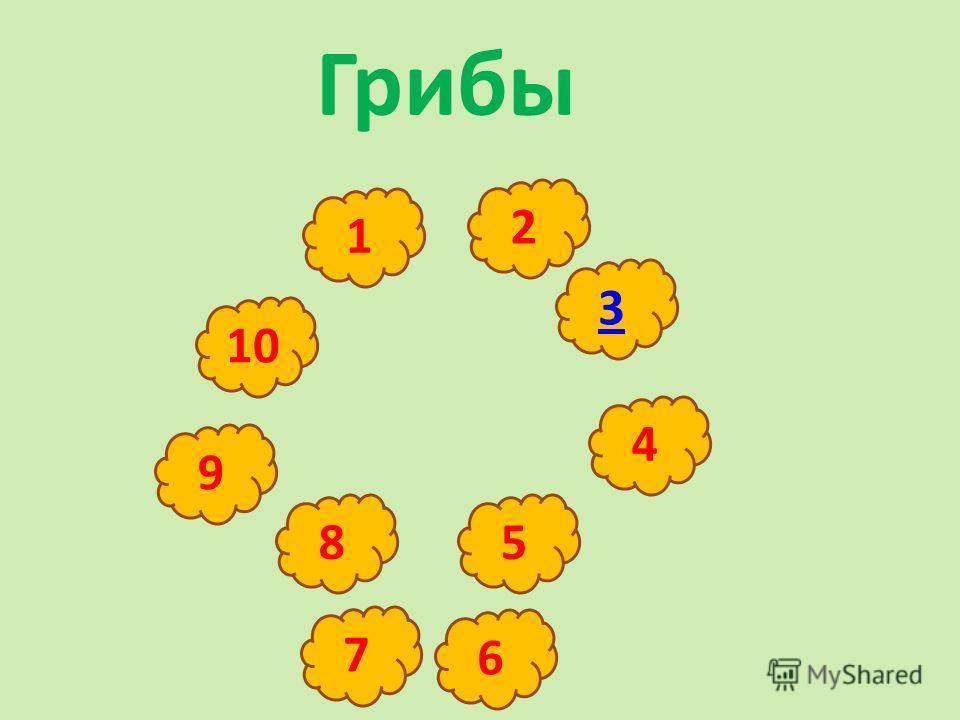 Грибы 7 8 9 10 2 1 3 4 6 5