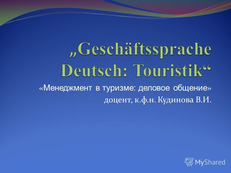 « Менеджмент в туризме: деловое общение » доцент, к.ф.н. Кудинова В.И.