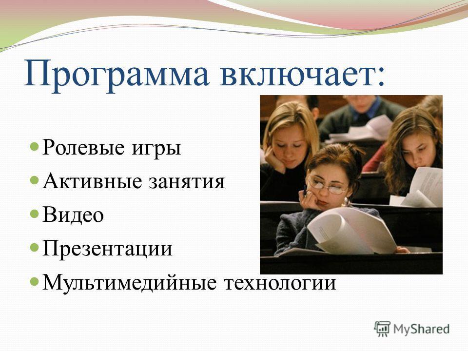 Программа включает: Ролевые игры Активные занятия Видео Презентации Мультимедийные технологии