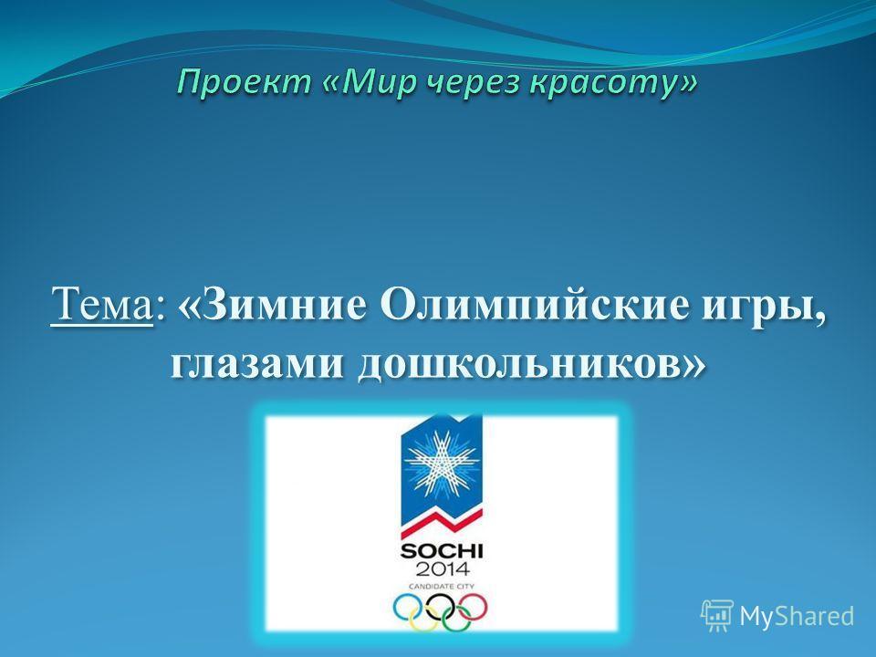 Тема: «Зимние Олимпийские игры, глазами дошкольников»