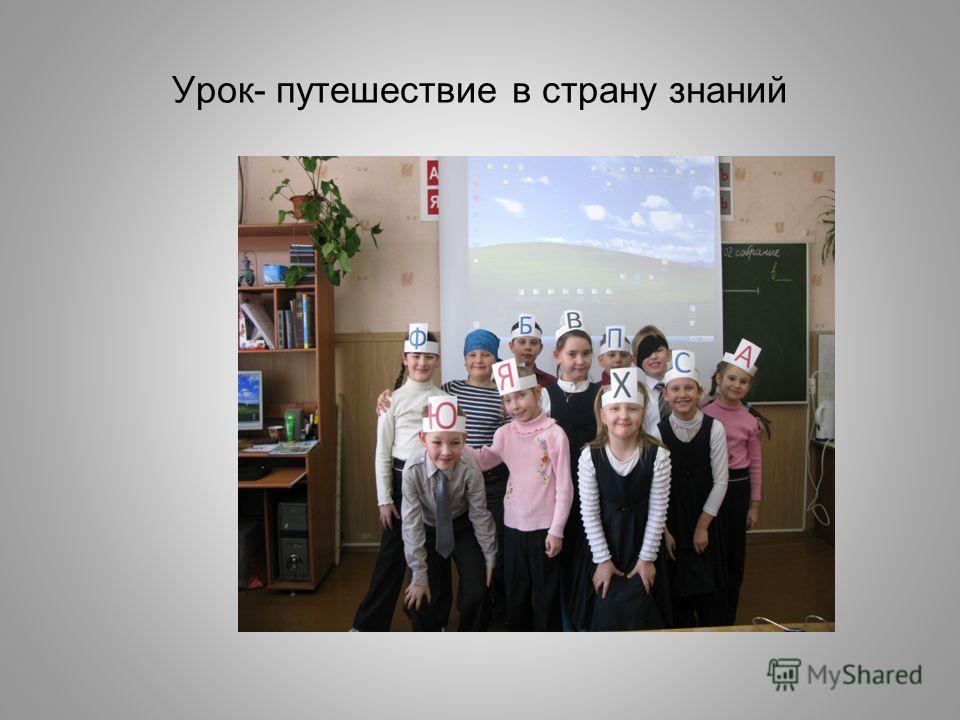 Урок- путешествие в страну знаний