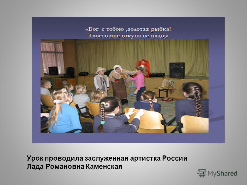Урок проводила заслуженная артистка России Лада Романовна Каменская