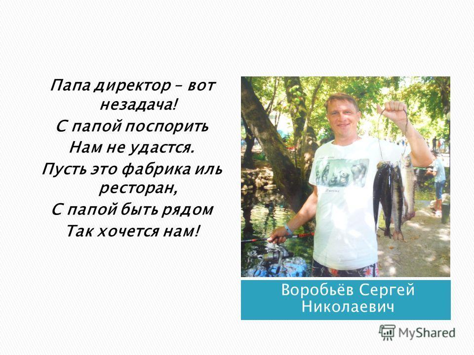 Климов Максим Николаевич Если папа далеко, Без него нам не легко. Папу буду я ценить Крепко-накрепко любить.