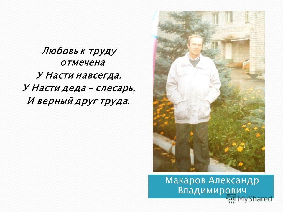 Овсов Андрей Вячеславович В нашей технике прогресс Вызывает интерес. Катин пап всем поможет, Потому что он – Технолог.