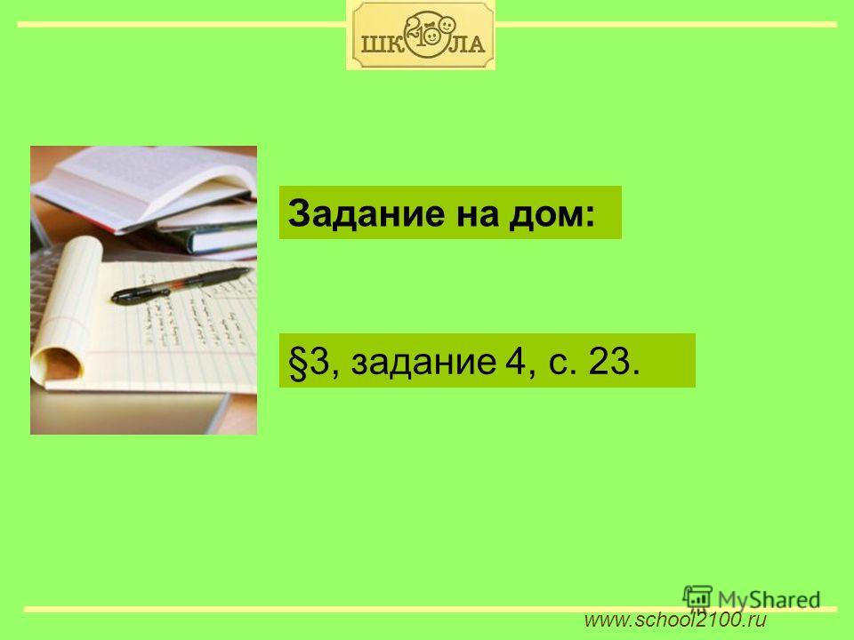 www.school2100. ru §3, задание 4, с. 23. Задание на дом: