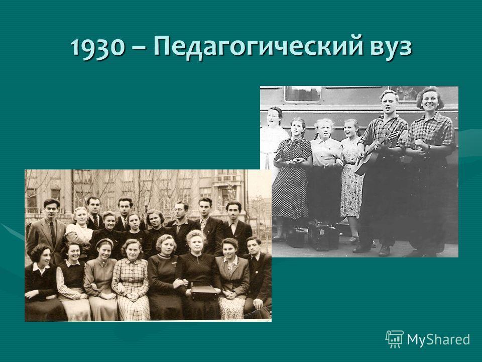 1930 – Педагогический вуз