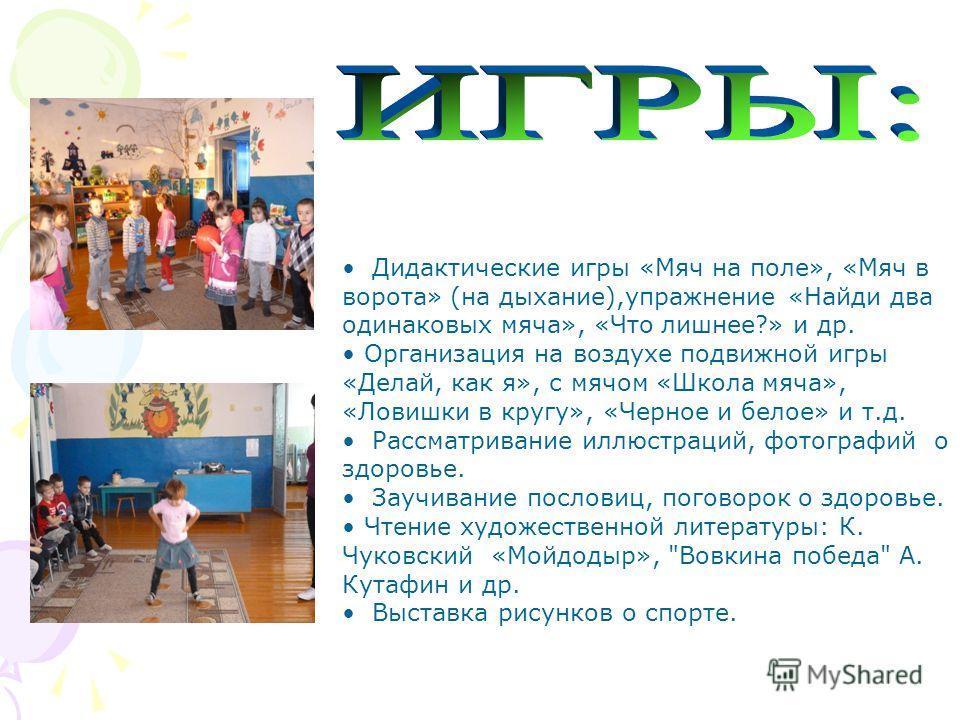 Физкультурное занятие В стране здоровья. Показ открытого занятия «Мой веселый звонкий мяч»