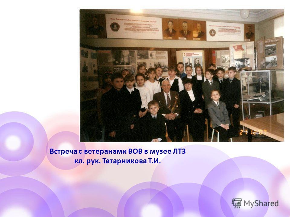 Встреча с ветеранами ВОВ в музее ЛТЗ кл. рук. Татарникова Т.И.