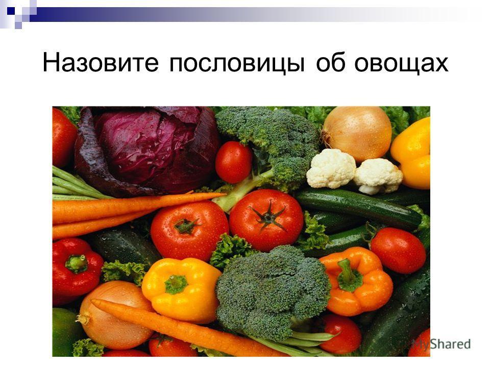 Назовите пословицы об овощах