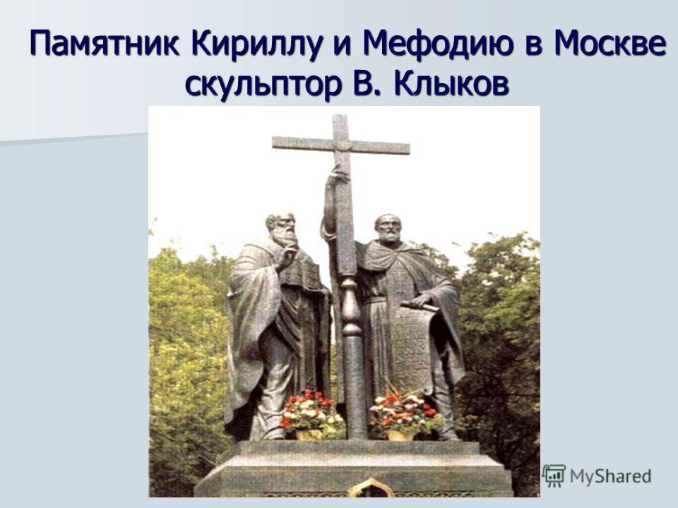 Памятник Кириллу и Мефодию в Москве скульптор В. Клыков