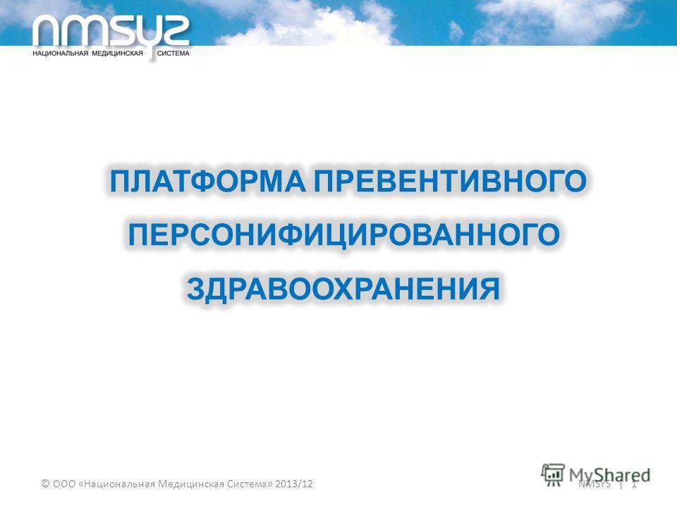 © ООО «Национальная Медицинская Система» 2013/12 NMSYS | 1