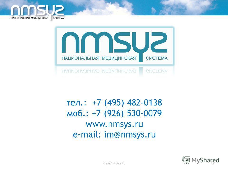 www.nmsys.ru12 тел.: +7 (495) 482-0138 моб.: +7 (926) 530-0079 www.nmsys.ru e-mail: im@nmsys.ru