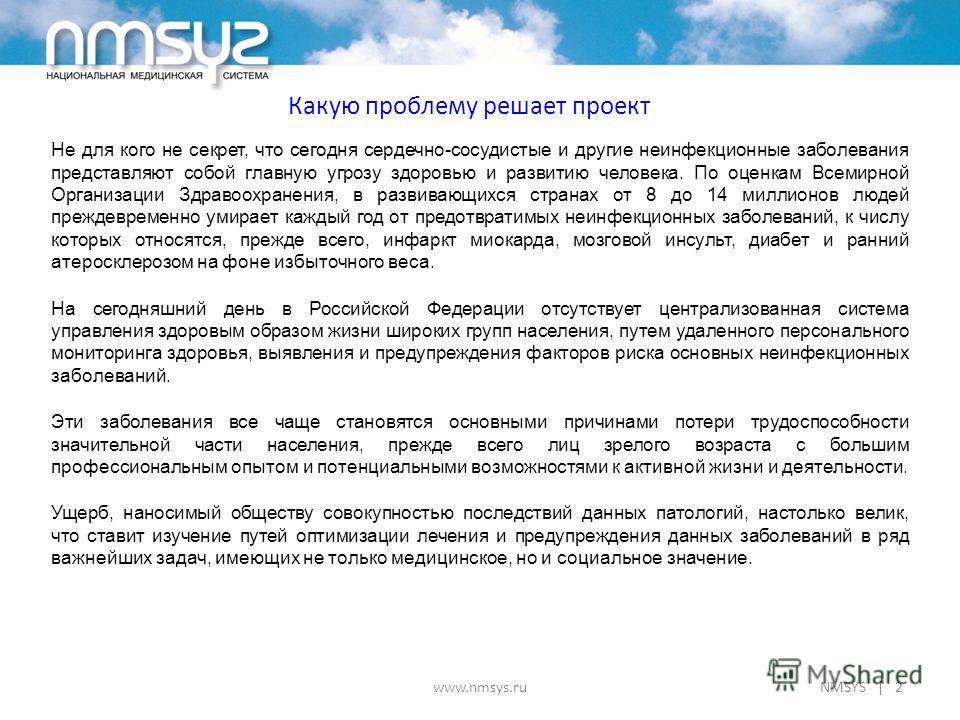 Какую проблему решает проект www.nmsys.ru Не для кого не секрет, что сегодня сердечно-сосудистые и другие неинфекционные заболевания представляют собой главную угрозу здоровью и развитию человека. По оценкам Всемирной Организации Здравоохранения, в р