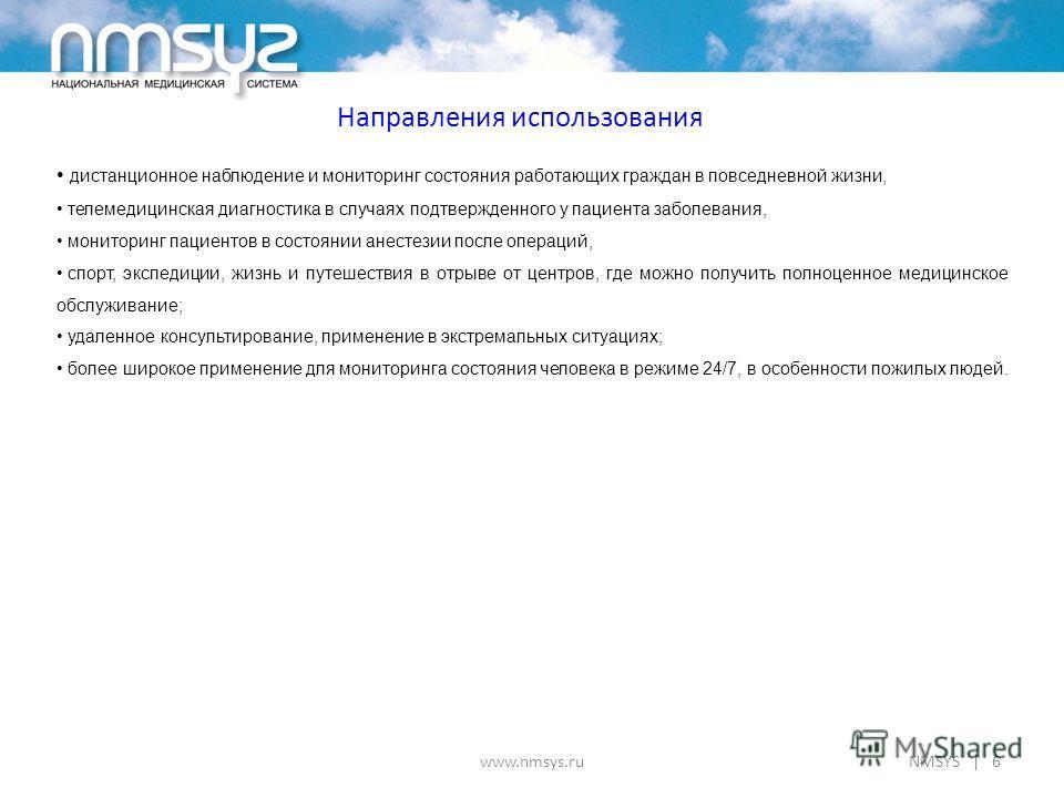 Направления использования www.nmsys.ru дистанционное наблюдение и мониторинг состояния работающих граждан в повседневной жизни, телемедицинская диагностика в случаях подтвержденного у пациента заболевания, мониторинг пациентов в состоянии анестезии п