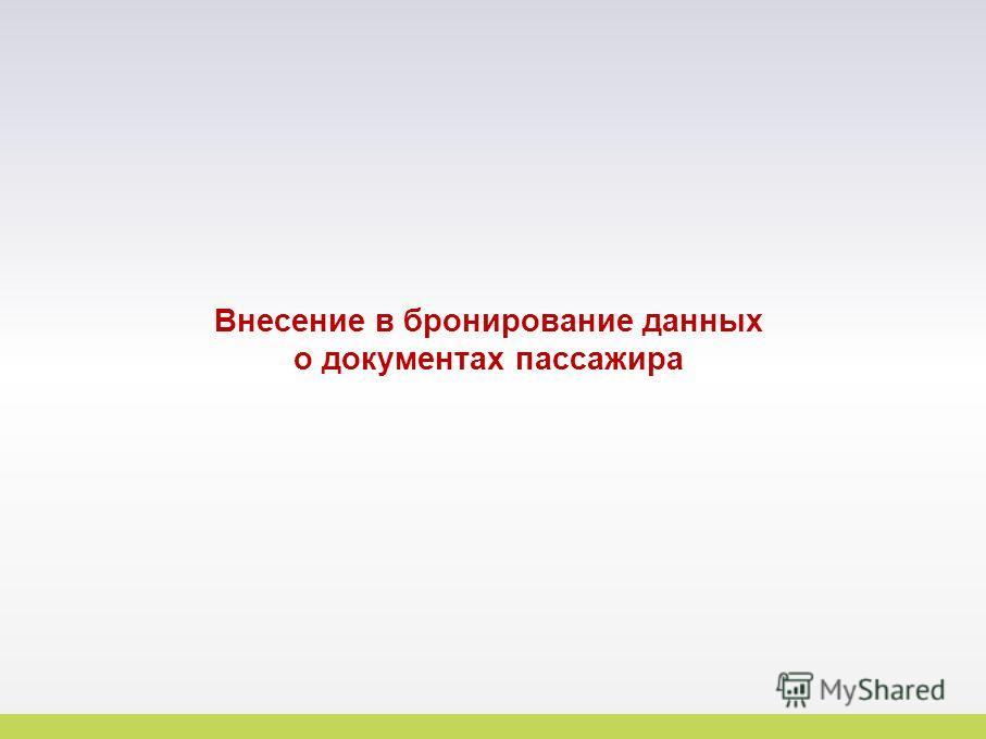 3 Внесение в бронирование данных о документах пассажира
