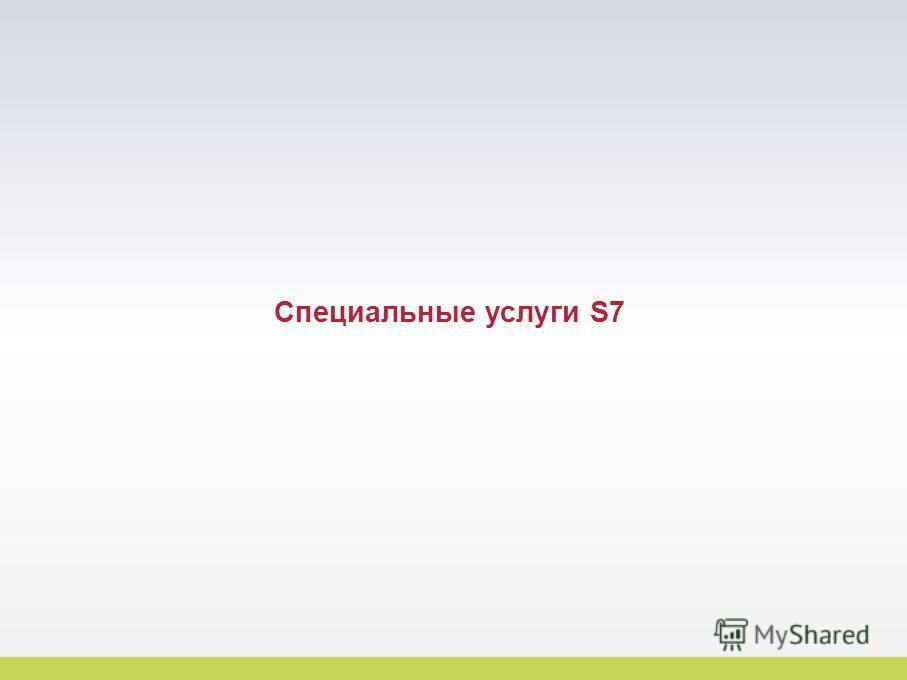 9 Специальные услуги S7