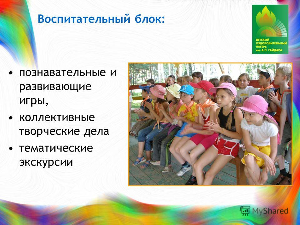 Воспитательный блок: познавательные и развивающие игры, коллективные творческие дела тематические экскурсии