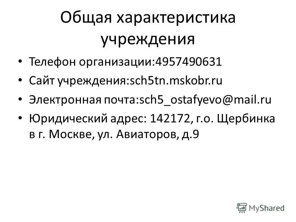 Общая характеристика учреждения Телефон организации:4957490631 Сайт учреждения:sch5tn.mskobr.ru Электронная почта:sch5_ostafyevo@mail.ru Юридический адрес: 142172, г.о. Щербинка в г. Москве, ул. Авиаторов, д.9